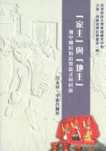 封面:「家主」與「地主」- 湘中鄉村的道教儀式與科儀