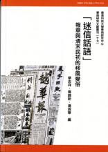 封面:「迷信話語」︰報章與清末民初的移風變俗